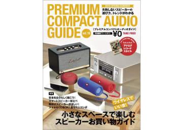 「プレミアムコンパクトオーディオガイド」が本日3月25日より配布開始!
