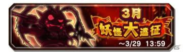 「妖怪三国志 国盗りウォーズ」30体の妖怪と軍魔神を駆使して戦う「第8回妖怪大遠征」が開催!