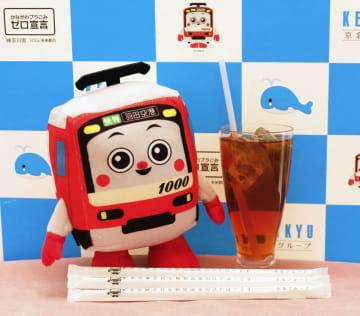 京浜急行電鉄の直営飲食店などで提供される自然界で分解されるストロー