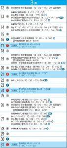 くらしのカレンダー 健康・相談 3/12~4/14