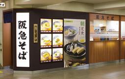 来月から店名が変更される「阪急そば」(阪急阪神レストランズ提供)