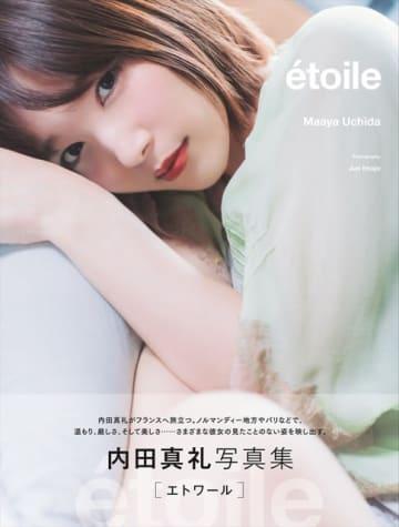 内田真礼写真集「etoile」(東京ニュース通信社刊)