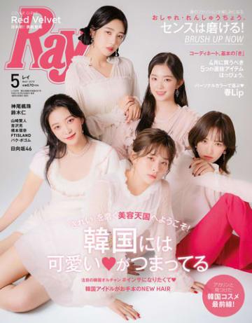 韓国の5人組女性アイドルグループ「Red Velvet」が表紙を飾った「Ray」5月号