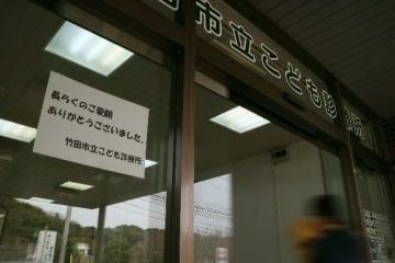 診療終了を告げる紙が張られた竹田市立こども診療所=25日、竹田市