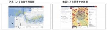 防災・減災システムの災害予測例(損害保険ジャパン日本興亜発表使用より)