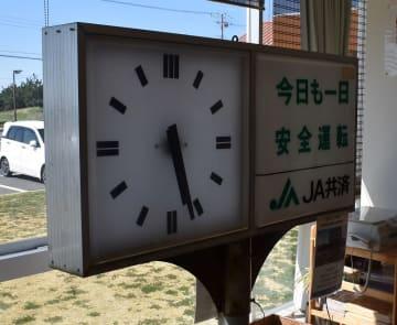 旭市防災資料館に展示されている「忘れじの時計」