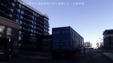 カナダ警察、中国人留学生誘拐に使われた乗用車を発見