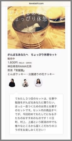 インターネットショップ「てわたし」のホームページ