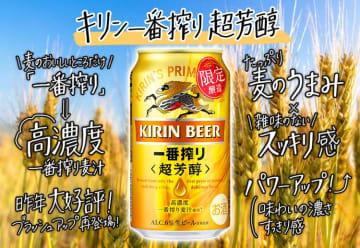 キリン一番搾り 超芳醇
