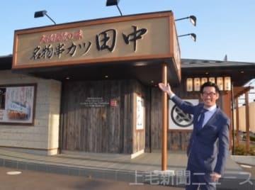 新店舗について説明する貫社長