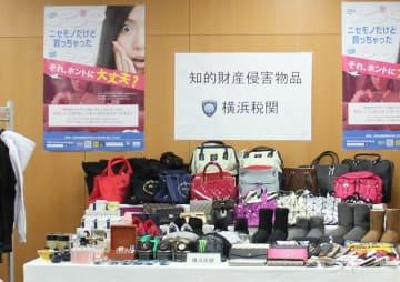輸入が差し止められた偽ブランド品などの知的財産侵害物品=横浜税関