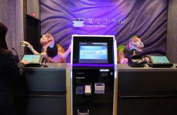 最先端の恐竜ロボットが利用客を迎えるフロント(京都市南区・変なホテル京都八条口駅前)
