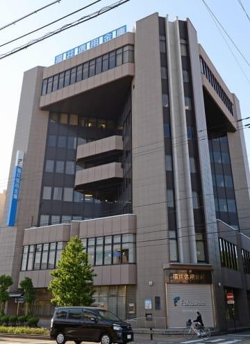 福井信用金庫本店=福井県福井市