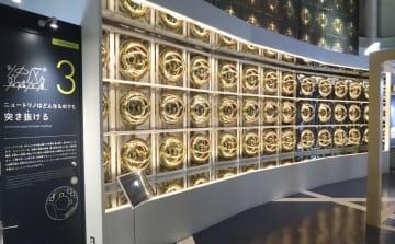「ひだ宇宙科学館カミオカラボ」で展示される光電子増倍管の模型=27日午前、岐阜県飛騨市