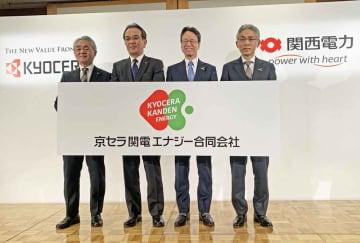 新たなエネルギーサービスを提供する新会社の設立を発表した京セラの谷本社長(中央左)と関西電力の岩根社長(同右)ら=大阪市北区