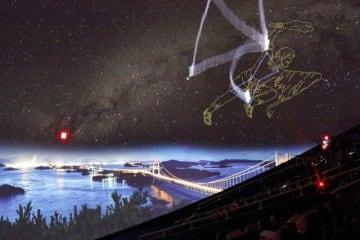 瀬戸大橋上空に天の川やオリオン座が映し出された新プラネタリウム