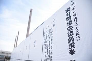 福井県議選のポスター掲示場。3月29日に告示される