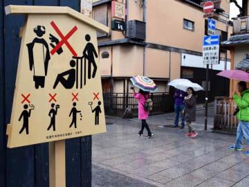 外国人観光客らにマナー違反項目を伝える高札(京都市東山区花見小路通四条下ル)