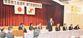 事業計画を決めた室蘭商工会議所の議員総会