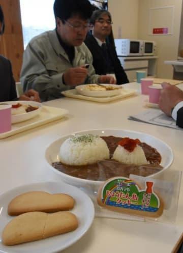「おおつちジオフード」に認定されたひょうたん島クッキーとひょうたん島カレー