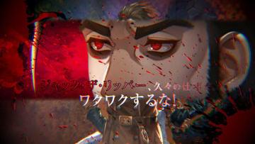 『殺人探偵ジャック・ザ・リッパー』キャラクターPV第1弾公開―殺人鬼「切り裂きジャック」の魅力をお届け!