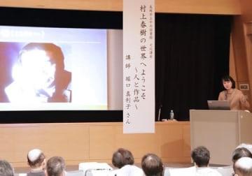村上春樹さんの作品や人柄に親しんだ講演会=24日、長岡市中央図書館