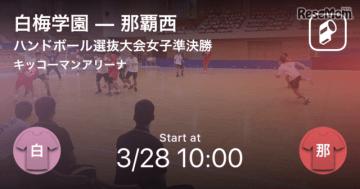 「Player!」第42回全国高等学校ハンドボール選抜大会 試合情報