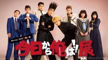 「今日から俺は!!展」のイメージビジュアル=日本テレビ提供