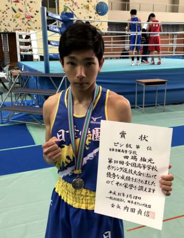 ボクシング男子ピン級で準優勝した日章学園の田端佑元(同校提供)