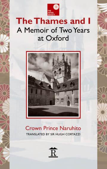 再刊された皇太子さまの著書「テムズとともに」の英訳本(ルネサンスブックス提供・共同)