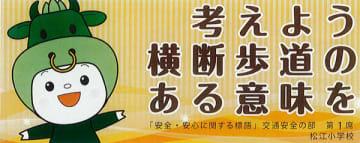 【松阪市が路線バスに掲載する交通安全を呼び掛ける広告】