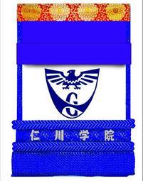 貴景勝の大関昇進を祝い、母校の仁川学院小の卒業生らが贈る化粧まわし(にがわ貴景勝後援会提供)