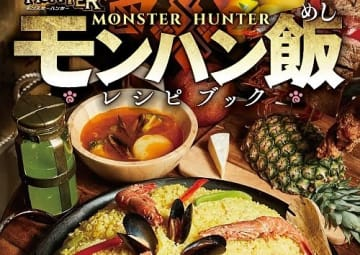 「モンスターハンター モンハン飯レシピブック」3月30日発売―憧れの狩人料理全29品を完全再現!