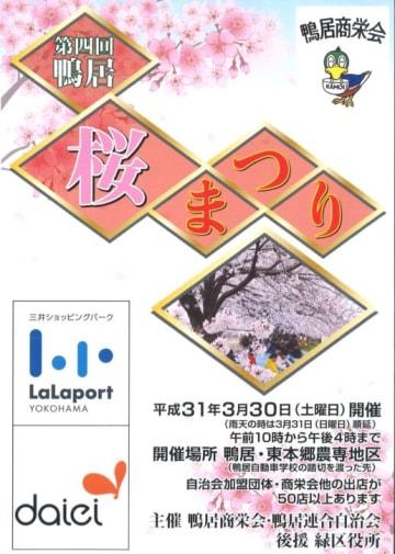 「第4回鴨居桜まつり」2019年は3月30日開催!!地域で支える桜の祭典
