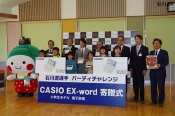 栃木県の小学校に電子辞書を寄贈した石川遼(撮影:ALBA)