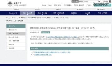 京都大学:2021年度入学者選抜における大学入学共通テストの「英語」について(予告)