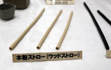 木粉など100%天然素材でつくられた「ウッドストロー」。プラスチックの代替素材として期待される(2018年12月に東京都内で開かれた「エコプロ2018」会場で)