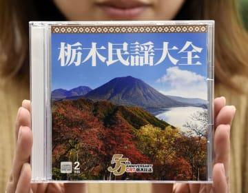 AMラジオ局の栃木放送が制作したCD「栃木民謡大全」