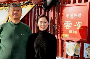 二人三脚で店を切り盛りする韓輝さん(左)・培霞さん夫妻