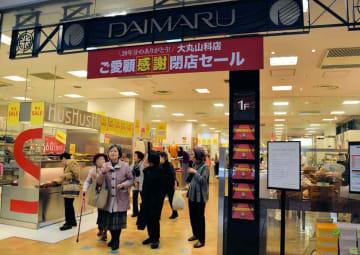 閉店を間近に控えた店内。感謝セールには地元の客が多く訪れている(京都市山科区・大丸山科店)