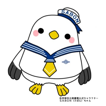 佐世保市立図書館の公式キャラクター「SABON(さぼん)」(市立図書館提供)