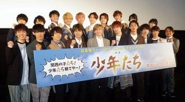「映画 少年たち」で舞台あいさつする東西ジャニーズJr.のメンバーたち=29日、大阪市浪速区のなんばパークスシネマ