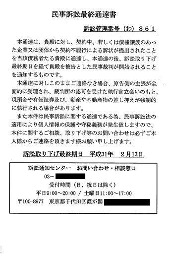 2月中旬に八戸市民宛てに届いた不審はがき(八戸市提供)