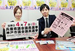 若者へ投票を呼び掛ける兵庫県の若手職員=神戸市中央区、兵庫県庁
