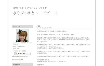 柳原可奈子さんのブログのスクリーンショット