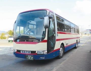 利用者が低迷し、運行を終了した富岡町職員向けの通勤バス