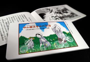 「城山国民学校の物語」ポケット紙芝居