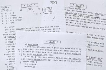 31日に韓国外務省が公開した公電。中央下の1枚に「皇太子 訪韓問題」として村田良平外務事務次官の発言が記載されている(共同)