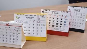 「トーダン」が製造する「新元号元年用」卓上カレンダーのサンプル