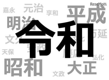 新元号は「令和」新天皇即位の5月1日スタート